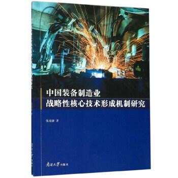 中国装备制造业战略性核心技术形成机制研究 在线下载