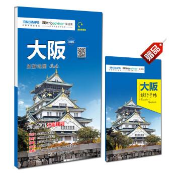 出国游城市旅游地图·大阪 下载