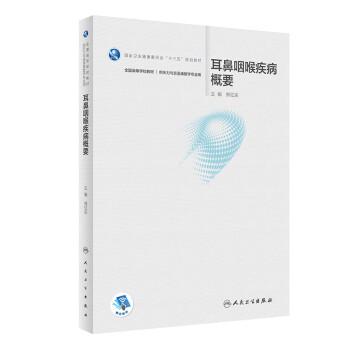耳鼻咽喉疾病概要 PDF电子版