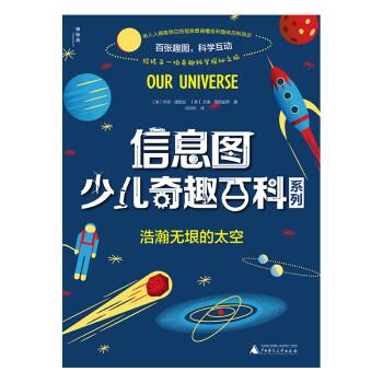 信息图少儿奇趣百科系列  浩瀚无垠的太空 在线阅读