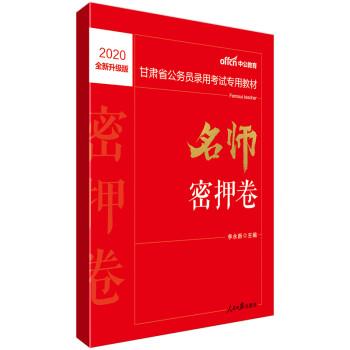 中公教育2020备考2021甘肃省公务员录用考试教材:名师密押卷 电子书下载