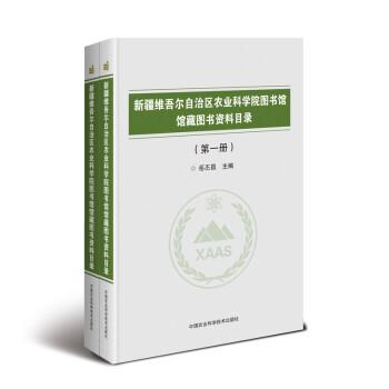 新疆维吾尔自治区农业科学院图书馆馆藏图书资料目录 电子版