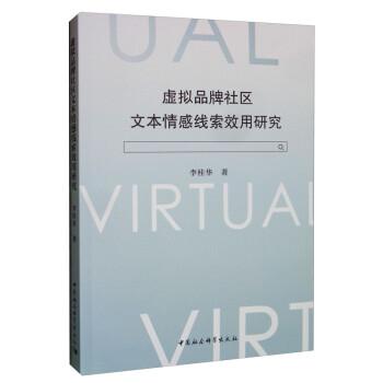 虚拟品牌社区文本情感线索效用研究 电子书
