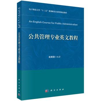公共管理专业英文教程 电子版下载