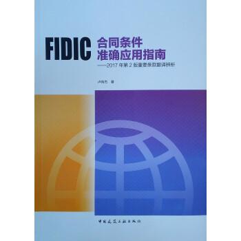 FIDIC合同条件准确应用指南——2017年第2版重要条款翻译辨析 电子书下载