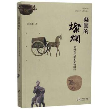 凝固的灿烂:贵州古代美术文物阐释 在线下载