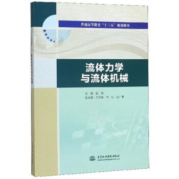 流体力学与流体机械 PDF电子版
