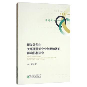 研发外包中关系质量对企业创新绩效的影响机制研究 PDF电子版