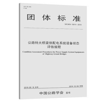 公路特大桥梁供配电系统设备状态评估规程 电子书下载