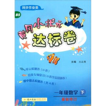2020年春季 黄冈小状元达标卷 一年级数学北师大版 电子版下载