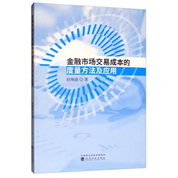 金融市场交易成本的度量方法及应用 电子书
