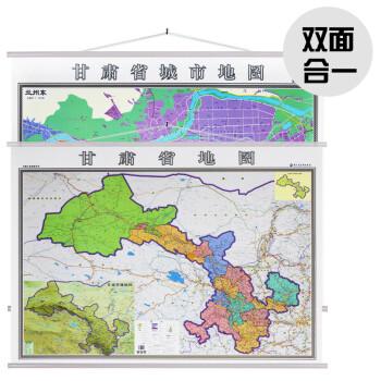 fzhy正版 双面单幅 甘肃省地图挂图 兰州市地图挂图 另附省会城市主图片