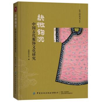 抉微钩沉:中国古代服饰文化研究 电子版下载