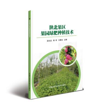 陕北果区果园绿肥种植技术 在线阅读