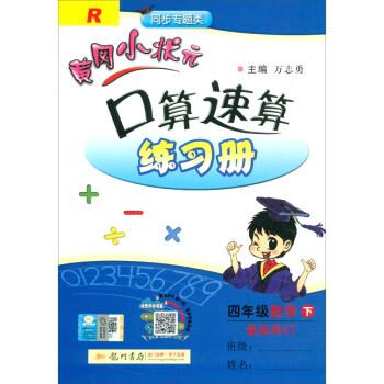 2020年春季 黄冈小状元·口算速算 四年级数学人教版 PDF版下载