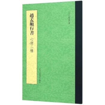 赵孟頫行书心经二种 电子书