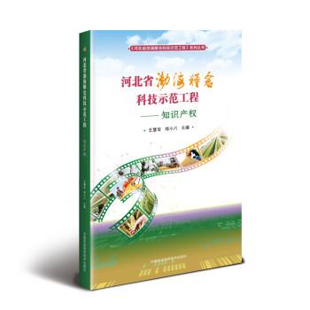 河北省渤海粮仓科技示范工程—知识产权 PDF版