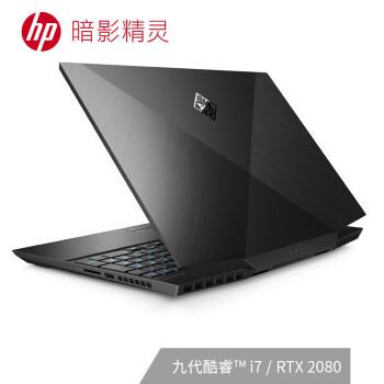 惠普(HP)暗影精灵5 Air 15.6英寸游戏笔记本电脑(i7-9750H 8G*2 1TSSD RTX2080 8G MaxQ 240Hz),降价幅度17.6%
