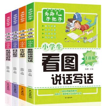 名师手把手小学生作文 注音版 共4册 PDF版