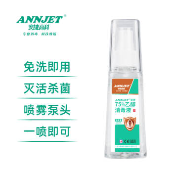 ANNJET安捷高科75%酒精喷雾速干免洗洗手液消毒液儿童消毒剂便携小瓶学生 100ml*2