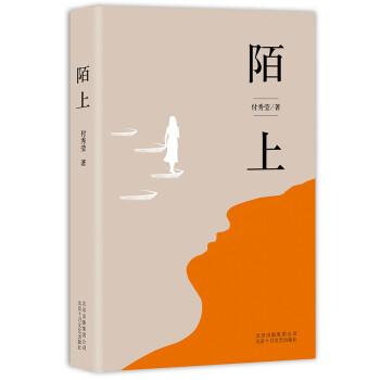 小说书籍封面_陌上 小说 书籍