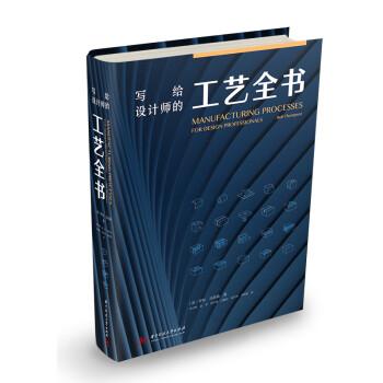 写给设计师的工艺全书 在线下载