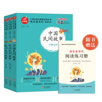 快乐读书吧 五年级上册 中国民间故事+非洲民间故事+欧洲民间故事统编版语文教材指定阅读 电子书下载