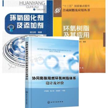 《包邮协同膨胀阻燃环氧树脂体系设计及评价+环氧固化剂及添加剂+环氧树脂及其应用书》