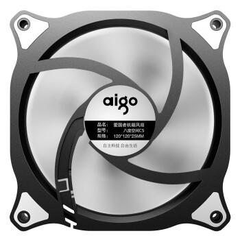 爱国者(aigo) 八度空间C5PRO散热器套装 电脑机箱风扇(12CM/遥控幻彩变色/静音脚垫/带集线控制器)