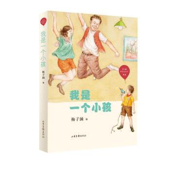 我是一个小孩/红气球世界儿童文学臻选 下载