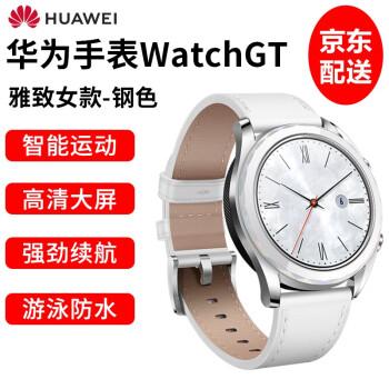 华为手表怎么样,哪个系列好?是哪个国家的品牌