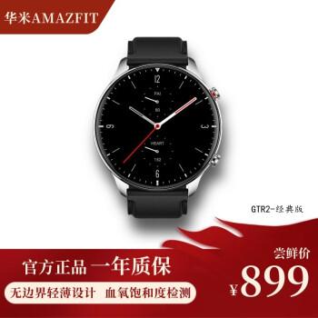 AMAZFIT心率手表怎么样?效果好吗?
