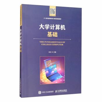 大学计算机基础/21世纪高等教育计算机规划教材 在线阅读