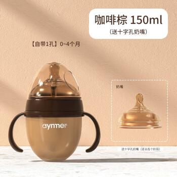 Aynmer硅胶奶瓶质量怎么样?使用感受
