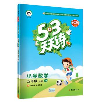 53天天练小学数学五年级上册JJ2020年秋 PDF版下载