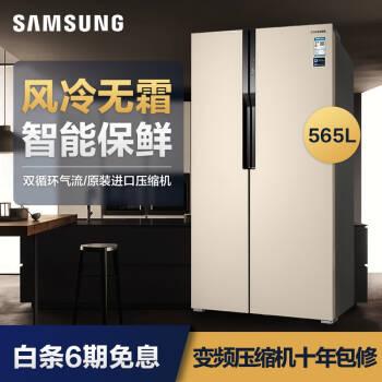 真实数据三星RS55KBHI0SK/SC怎么样,电冰箱不用的有没有!