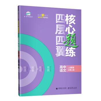 曲一线四层四翼核心题练高中语文必修上册人教版2021版同步练习配套新教材五三 PDF版下载