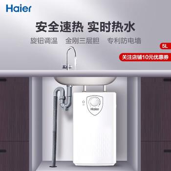 海尔厨宝即热式电热水器怎么样,有效果吗?用这个会不会有副作用?