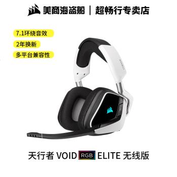 美商海盗船头戴式耳机怎么样,质量好吗?真的实用方便吗?