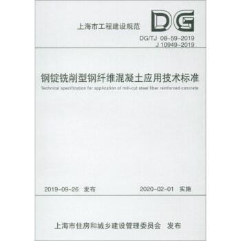 钢锭铣削型钢纤维混凝土应用技术标准/上海市工程建设规范 在线下载