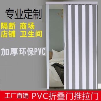 定制PVC折叠门推拉门简易隐形门 厨房卫生间厕所隔断塑料室内百叶移门蓬伟 18款(升级加厚)