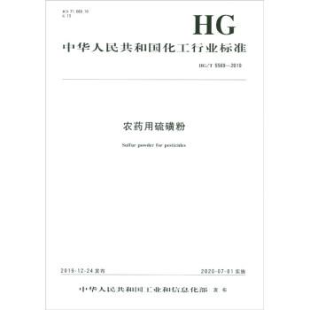 中华人民共和国化工行业标准:农药用硫磺粉 PDF版
