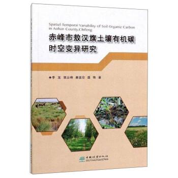 赤峰市敖汉旗土壤有机碳时空变异研究 下载