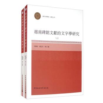 越南碑铭文献的文字学研究 PDF版下载