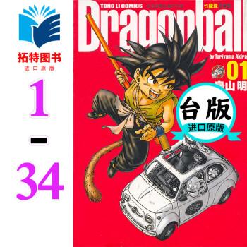 《现货《七��珠完全版1-34(再版非盒装)》�B山明七龙珠漫画 � 立漫�� 全新正版》