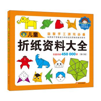 儿童折纸资料大全 幼儿园手工制作diy 宝宝手工书3-4-5-6岁幼儿手脑