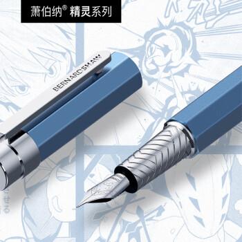萧伯纳钢笔墨水怎么样??实情内幕剖析好用吗?