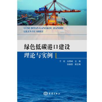 绿色低碳港口建设理论与实例