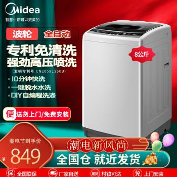 美的洗衣机怎么样,质量很烂是真的吗,亲测使用感受