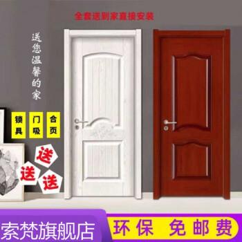 索梵实木门卧室门门木门房间门生态烤漆门实木复合门室内门卧室门套装门门套 定制单个门扇 多款多色联系我